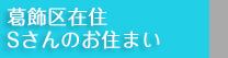 江東・江戸川・隅田・葛飾 注文住宅 間取りタイトル