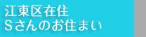 江東・江戸川・隅田・葛飾 注文住宅|間取りタイトル