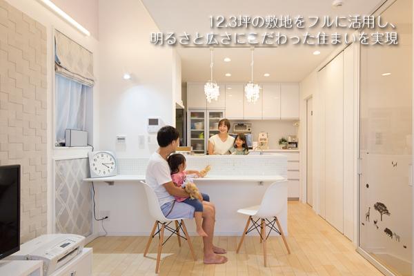 江東・江戸川・隅田・葛飾 注文住宅|江東区Nさんのお住まい
