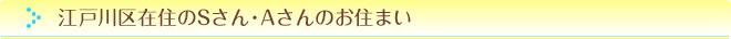江東・江戸川・隅田・葛飾 注文住宅|江東区Sさん・Aさんのお住まい