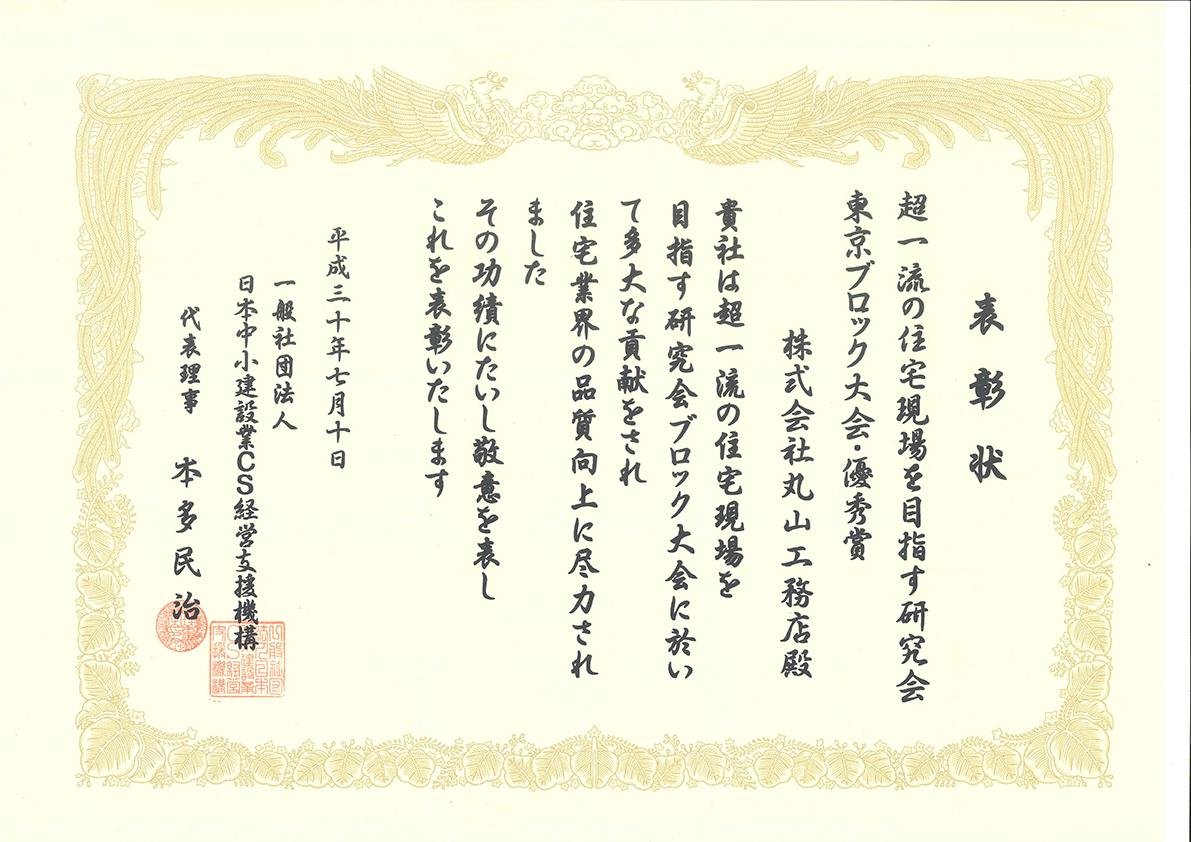 12-表彰状